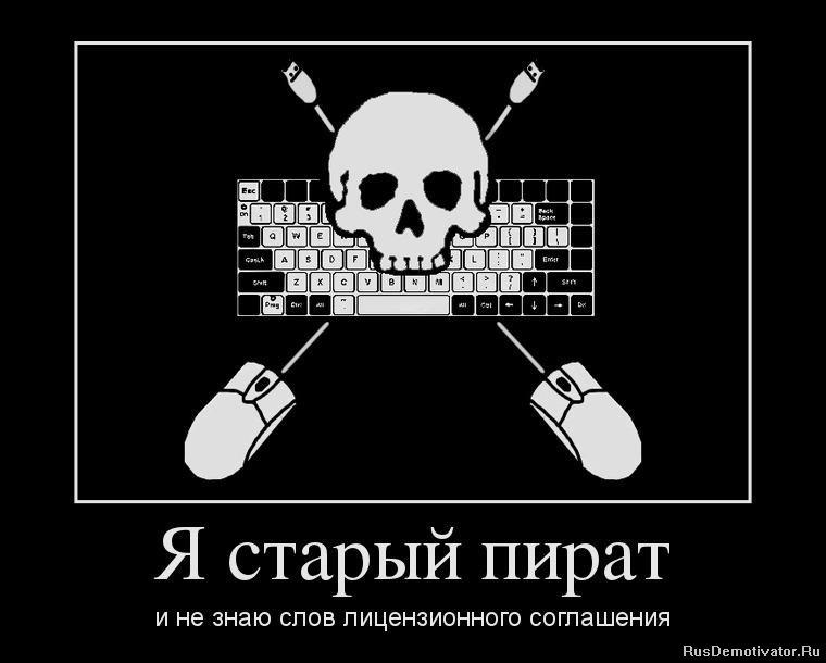 1358872056_85777849_ya-staryij-pirat.jpg
