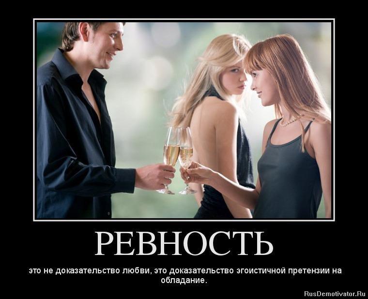 Демотиваторы про любовь ревность