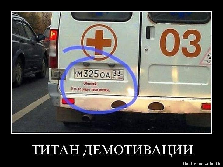 ТИТАН ДЕМОТИВАЦИИ