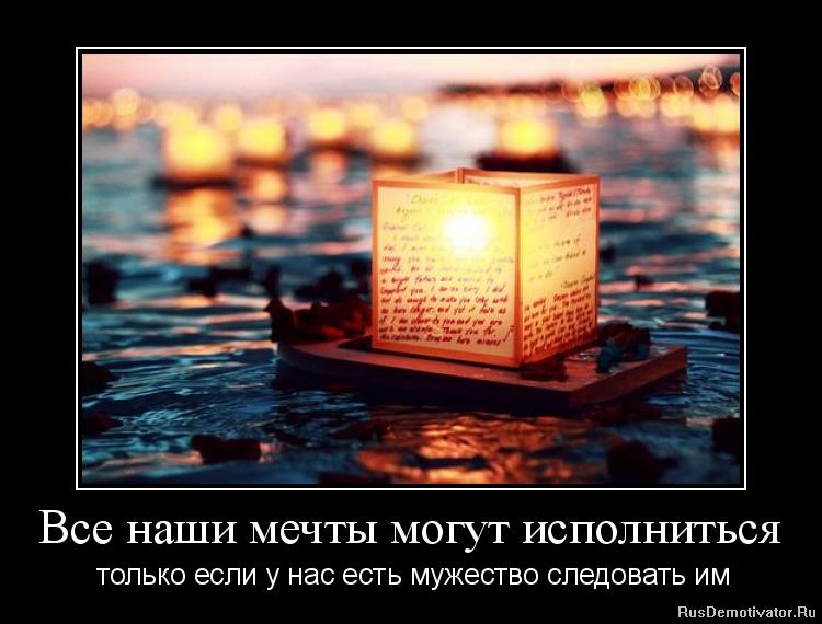 Все наши мечты могут исполниться — только если у нас есть мужество следовать им