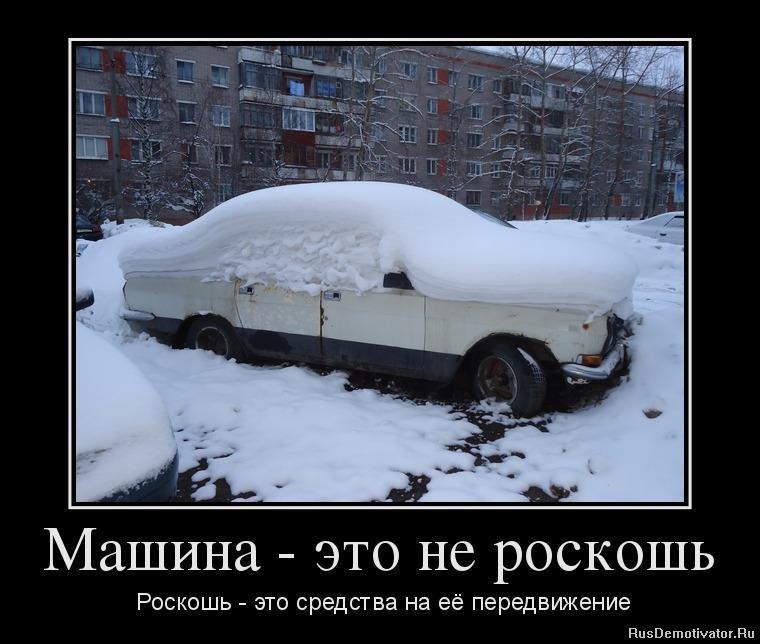 то машина это: