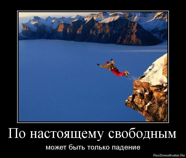 По настоящему свободным может быть только падение