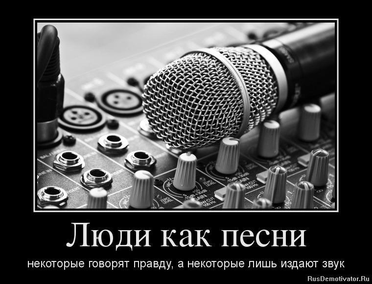 Люди как песни - некоторые говорят правду, а некоторые лишь издают звук