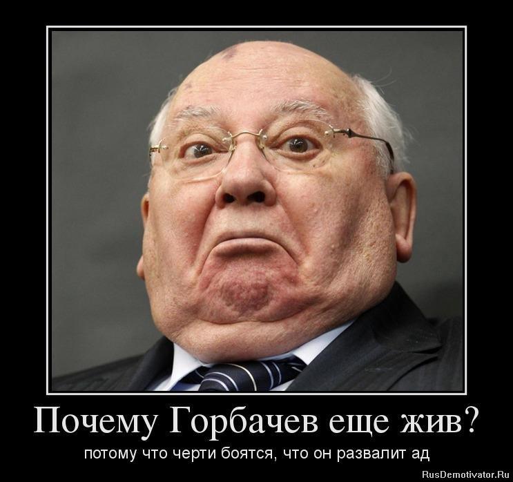 Горбачев получил повестку по делу о событиях в Вильнюсе 13 января 1991 года - Цензор.НЕТ 5303