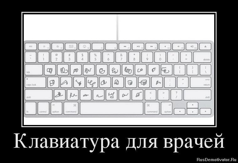 http://rusdemotivator.ru/uploads/posts/2013-05/1367919117_89982105_klaviatura-dlya-vrachej.jpg