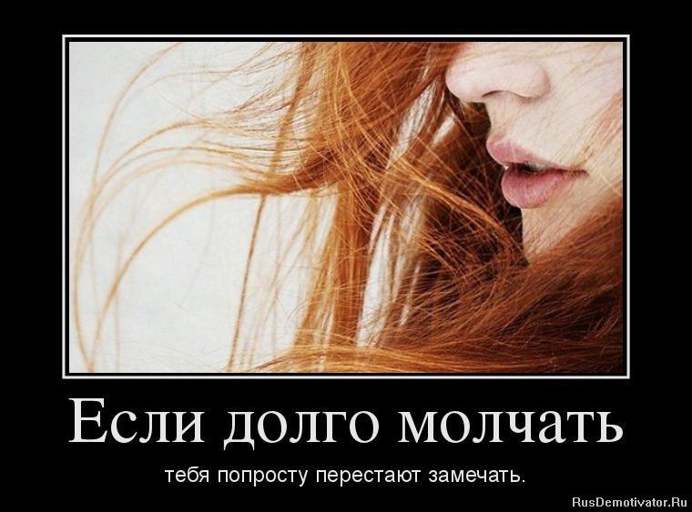 Если долго молчать - тебя попросту перестают замечать