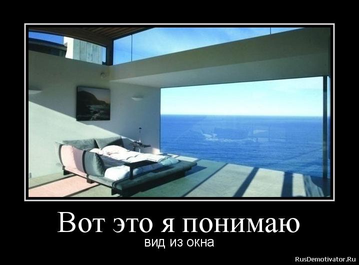 Вот это я понимаю вид из окна