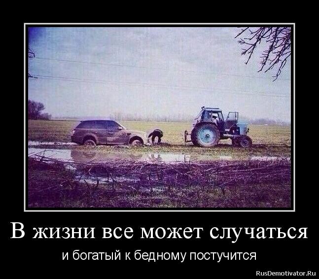 В жизни все может случаться и богатый к бедному постучится