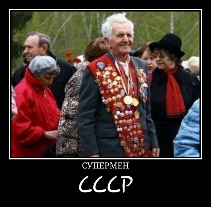 Супермен СССР