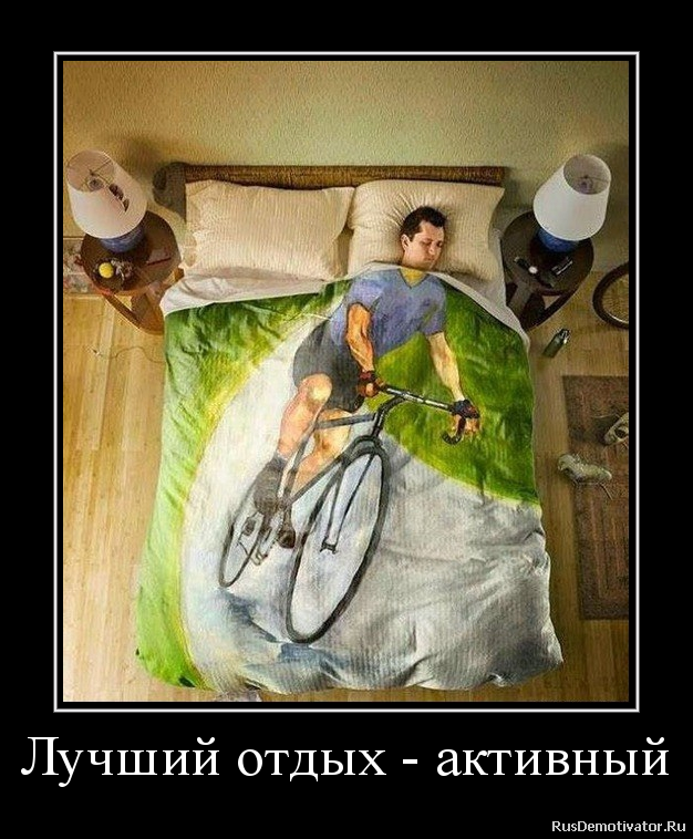 Лучший отдых - активный