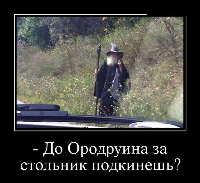 -До Ордоруина за стольник подкинешь?