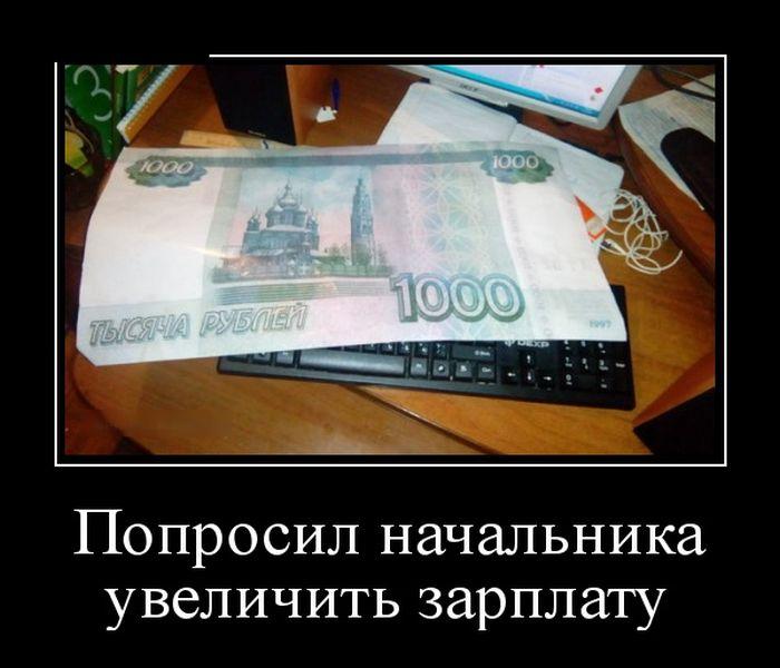 Попросил начальника увеличить зарплату