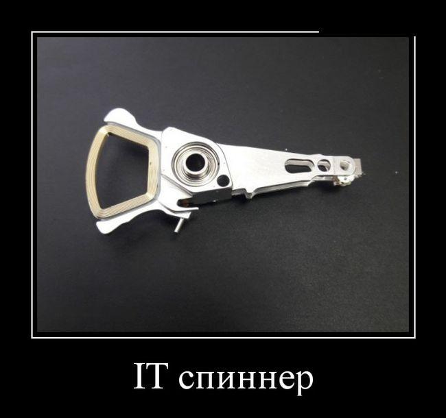 IT спинер
