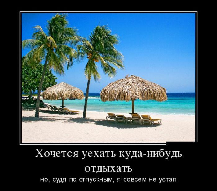 Хочется уехать куда-нибудь отдыхать но, судя по отпускным, я совсем не устал