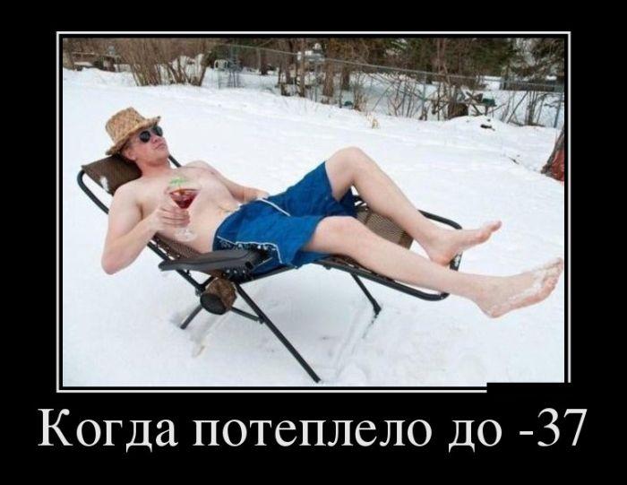 Когда потеплело до -37