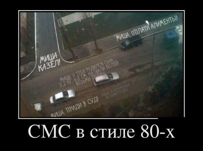 СМС в стиле 80-х