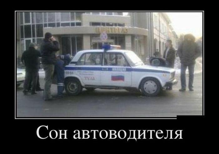 Сон автоводителя