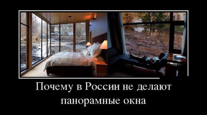 Почему в России делают панорамные окна