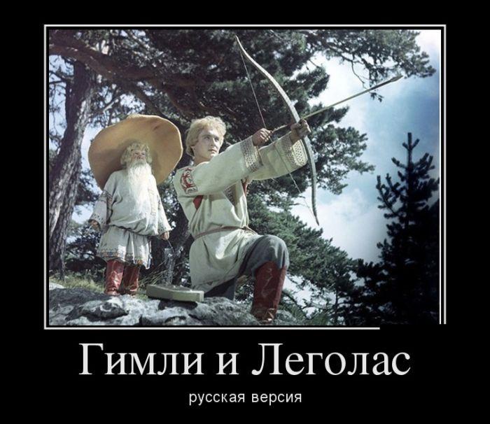 Гимли и Леголас русская версия