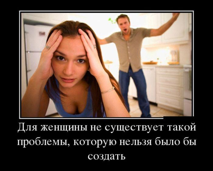 Для женщины не существует такой проблемы,которую нельзя было бы создать