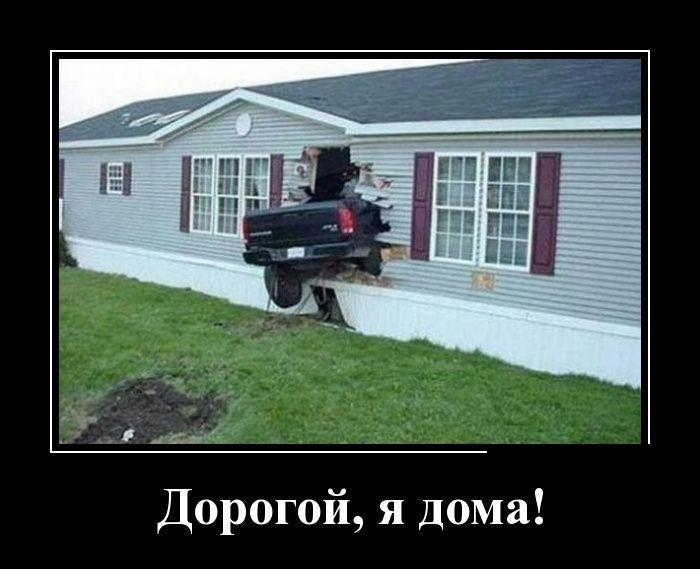 Дорогой, я дома!