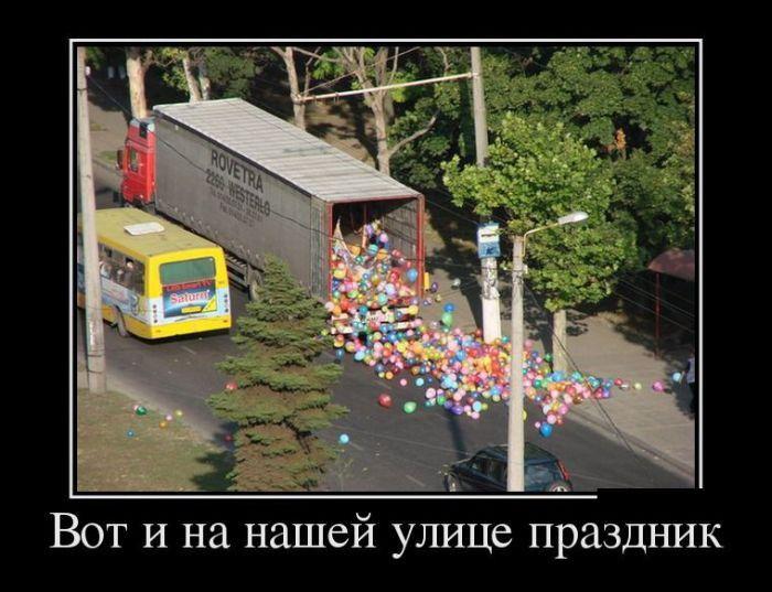 Вот и на нашей улице праздник