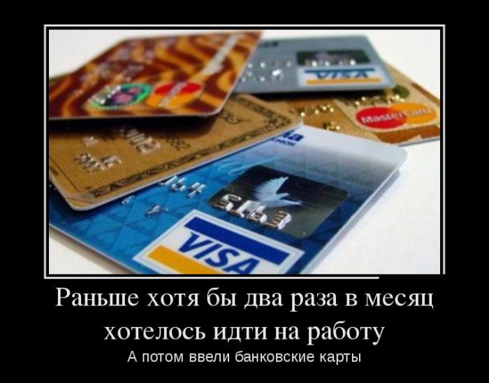 Раньше хотя бы 2 раза в месяц хотелось идти на работу, а потом ввели банковские карты