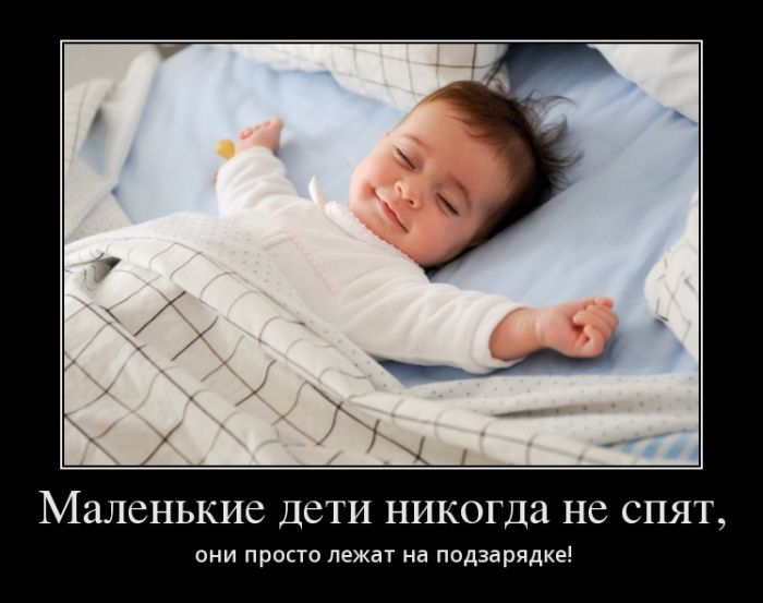 Маленькие дети никогда не спят, они просто лежат на подзарядке