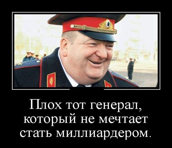 Плох тот генерал, который не мечтает стать миллиардером.