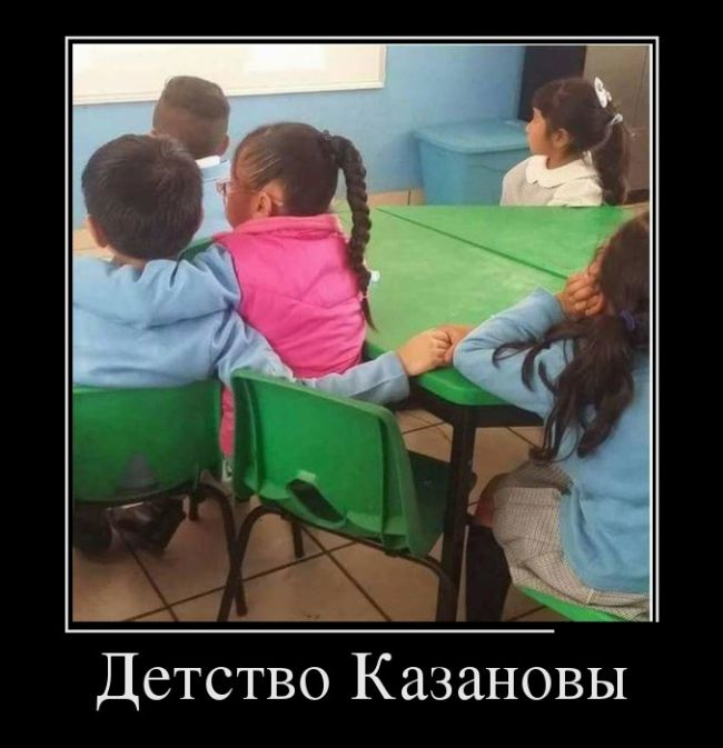 Детство Казановы