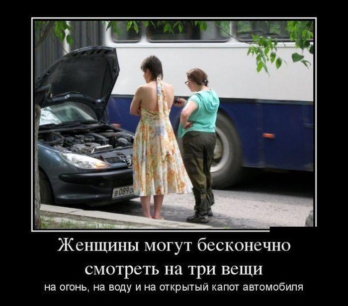 Женщины могут бесконечно смотреть на огонь, на воду и на открытый капот автомобиля
