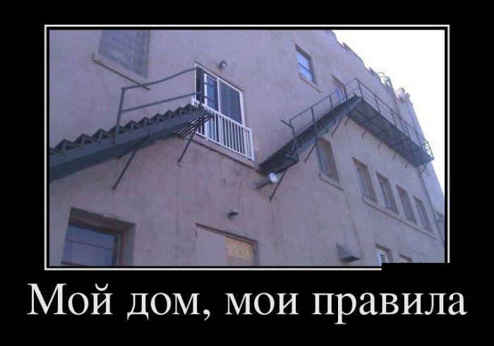 Мой дом, мои правила