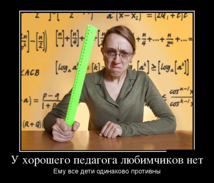 У хорошего педагога любимчиков нет