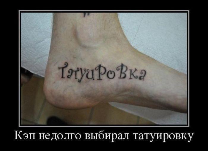 Кеп не долго выбирал татуировку