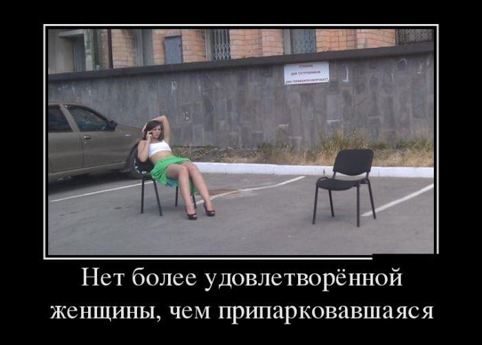 Нет более удовлетворенной женщины, чем припарковавшаяся