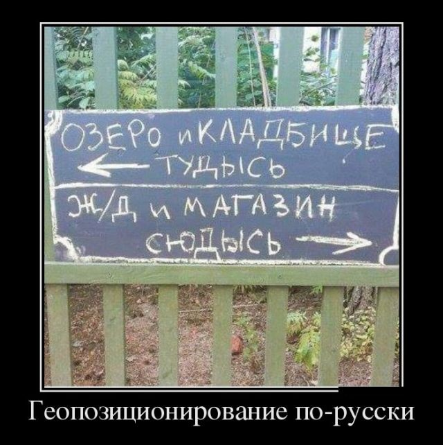 Геопозиционирование по-русски