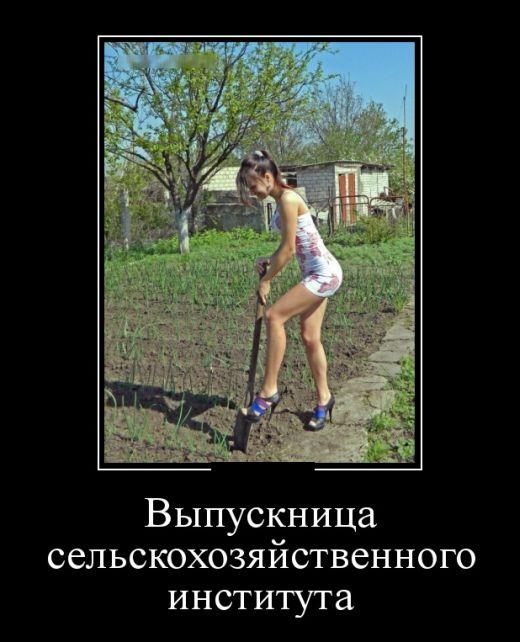 Выпускница сельскохозяйственного института