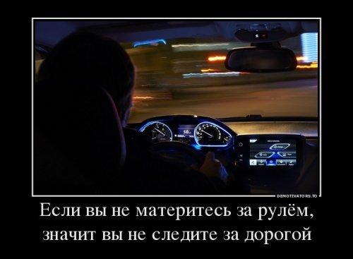 Если вы не материтесь за рулем