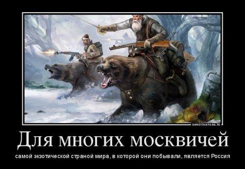 Для многих москвичей