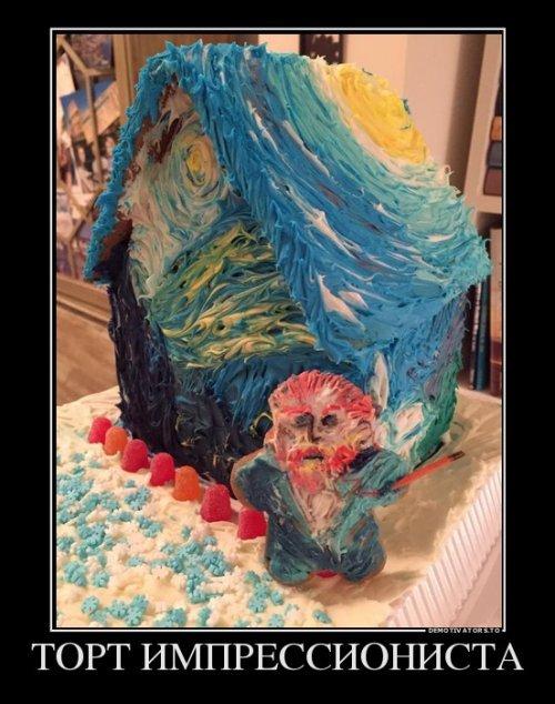 Торт импресииониста