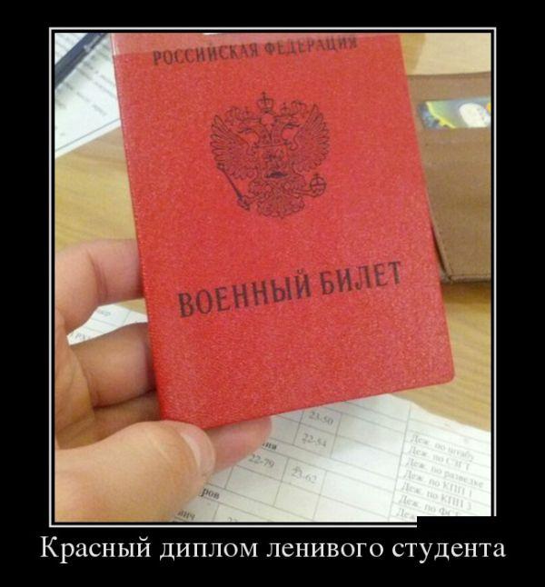 Красный диплом ленивого студента