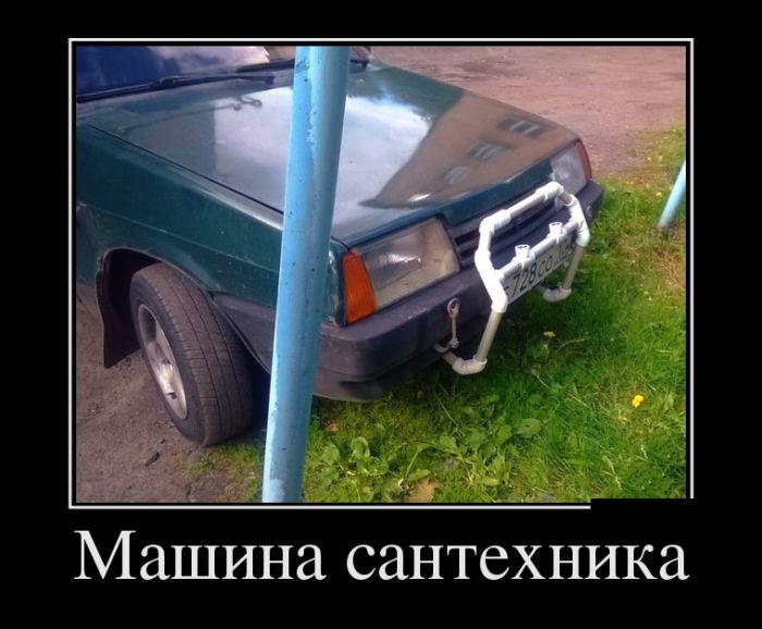 Машина сантехника