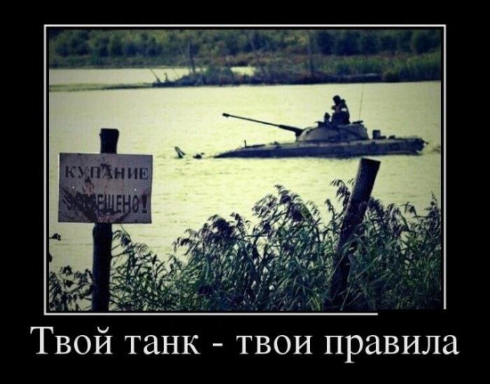 Твой танк - твои правила