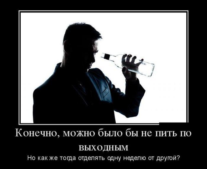 Конечно, можно было бы не пить по выходным