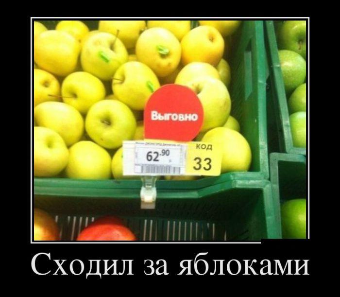 Сходил за яблоками