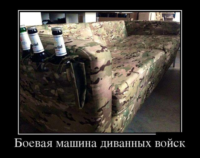 Боевая машина диванных войск