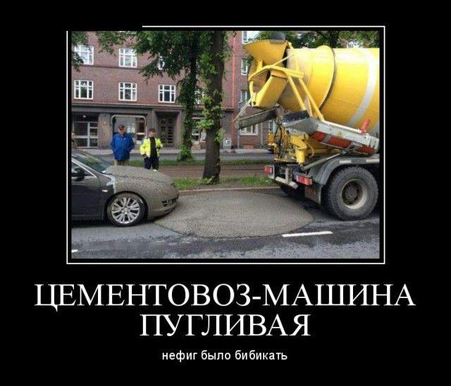 Цементовоз - машина пугливая
