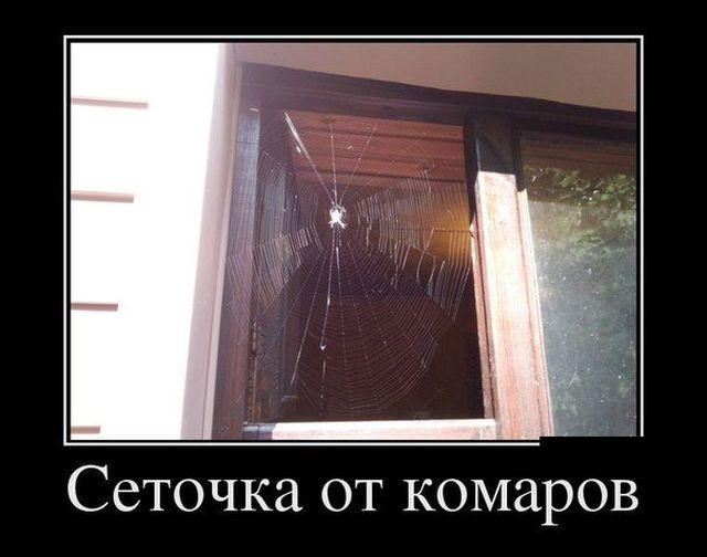 Сеточка от комаров