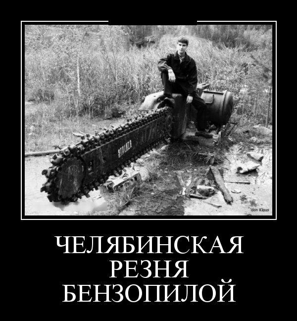 Челябинская Резня Бензопилой