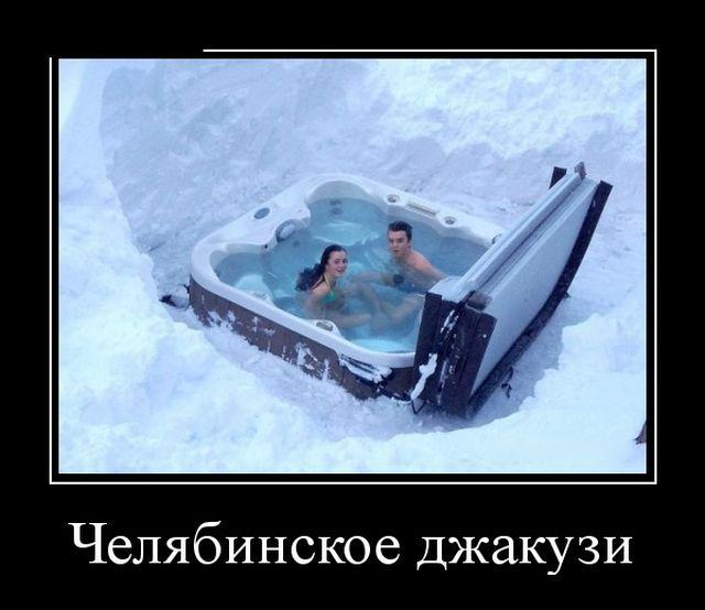 Челябинское джакузи